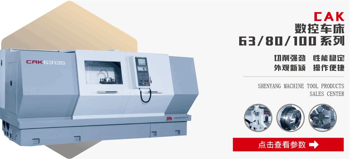 CAK数控机床63/80/100系列