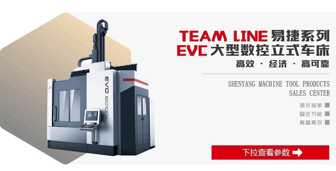 TEAM LINE易捷系列EVC大型数控立式车床