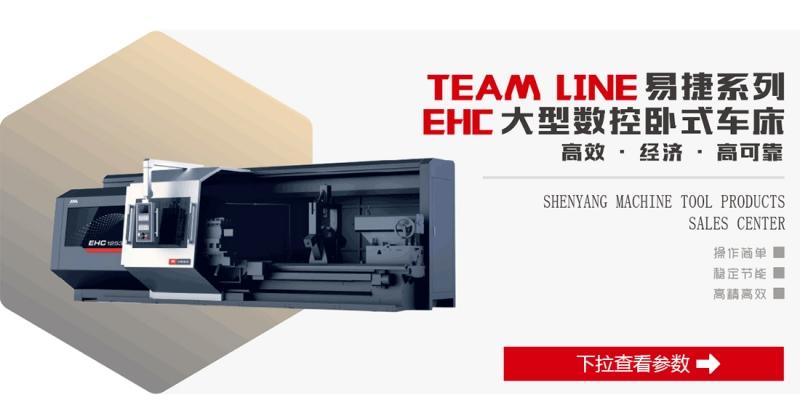 TEAM LINE 易捷系列EHC大型数控卧式车床